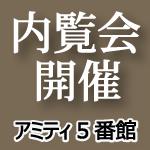 【アミティ5番館】内覧会のお知らせ