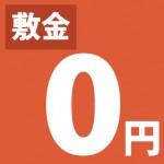 敷金0円キャンペーン実施中!