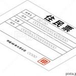 豊中市民のみなさん2月2日から住民票の写しが変わるのをご存知ですか?