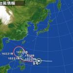 台風9号!?