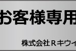 保護中: 大阪府八尾市 貸一戸建 寮やデイサービスにおすすめ