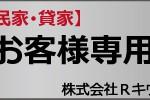 保護中: 「豊中駅」徒歩12分。豊中市上野東 小規模デイサービス物件向けの物件情報です。