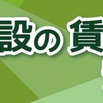 大阪府大阪市旭区太子橋 デイサービス等の介護系に最適の貸店舗です。