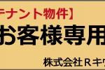 保護中: 兵庫県川西市栄根 「川西能勢口」駅より徒歩8分 1階部分‼小規模デイサービスに最適の貸店舗です。