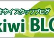 Rキウイ 10月22日 ブログ