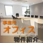 阪急石橋駅より徒歩3分 大阪府池田市の貸事務所です。
