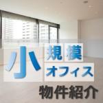 京都府八幡市の小規模オフィスです。個人事務所に最適!!