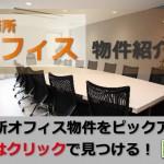 大阪府枚方市御殿山町 御殿山駅徒歩2分 事務所物件です。