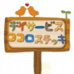 枚方市のデイサービス【ココロステッキ】について