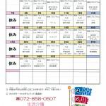 生活介護 5月活動予定表