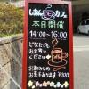 しおんカフェ中止のお知らせ(高齢サポート・西京南部)